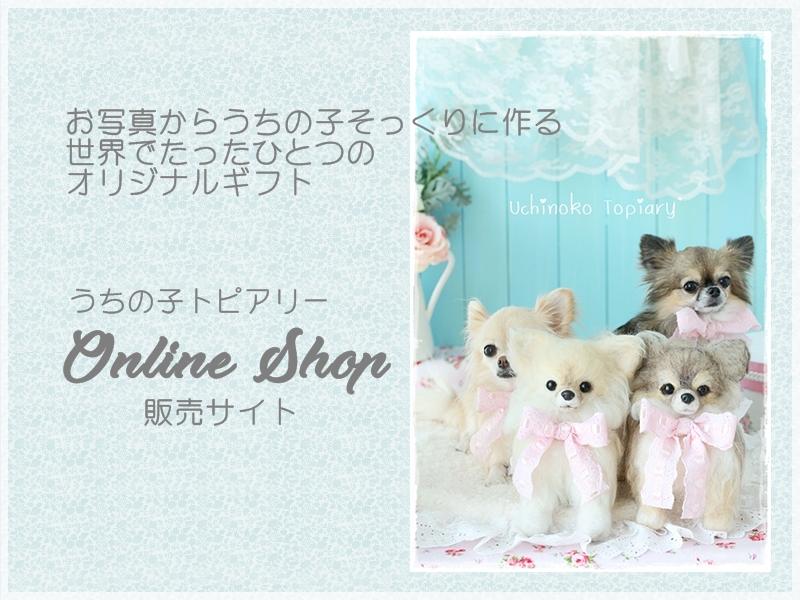 うちの子トピアリー Online Shop 販売サイト